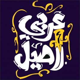 arabi asseel font